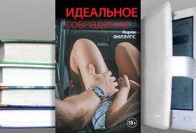 Книга Карли Филлипс: Идеальное совпадение