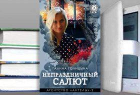 Книга Галины Голицыной: Непраздничный салют