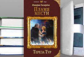 Книга Терезы Тур: Империя Тигвердов. Пламя мести