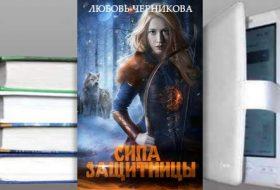 Книга Любови Черниковой: Сила Защитницы. Киррана-1
