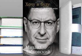 Книга Михаила Лабковского: Хочу и буду