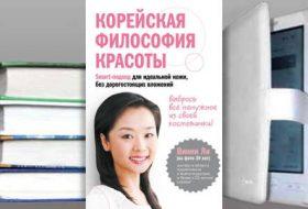 Книга Винни Ли: Корейская философия красоты