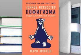 Книга Марка Мэнсона: Тонкое искусство пофигизма