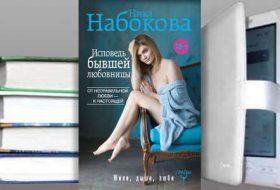 Книга Ники Набоковой: Исповедь бывшей любовницы