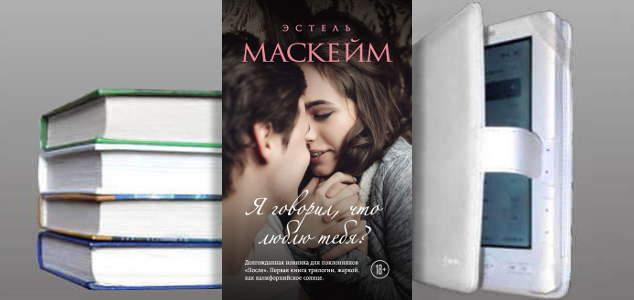 Книга Эстель Маскейм: Я говорил, что люблю тебя?