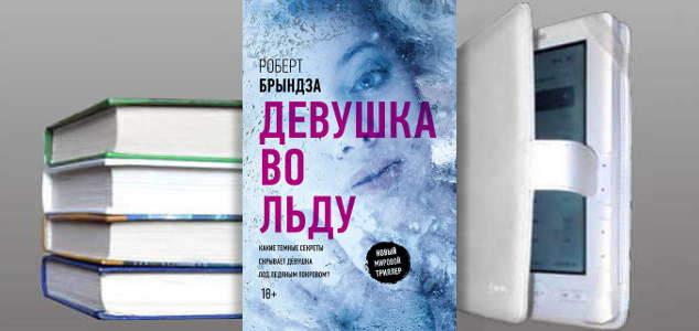 Книга Роберта Брындзы: Девушка во льду