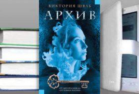Книга Виктории Шваб: Архив
