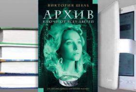 Книга Виктории Шваб: Архив. Ключи от всех дверей