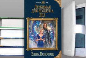 Книга Елены Болотонь: Любимая для колдуна. Лёд