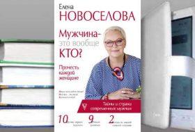 Книга Елены Новоселовой: Мужчина – это вообще кто? Прочесть каждой женщине