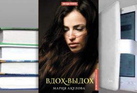 Книга Марии Акуловой: Вдох-выдох
