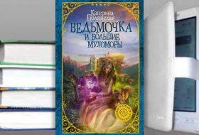 Книга Катерины Полянской: Ведьмочка и большие мухоморы