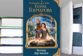 Книга Галины Гончаровой: Ветана. Дар жизни