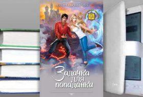 Книга Анны Одуваловой: Задачка для попаданки