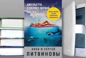 Книга Анны и Сергея Литвиновых: Джульетта стреляет первой