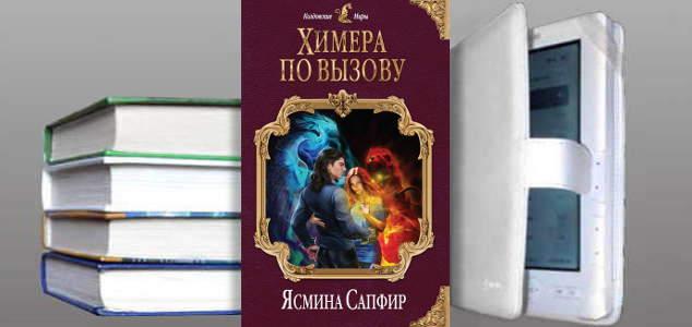 Книга Ясмины Сапфир: Химера по вызову