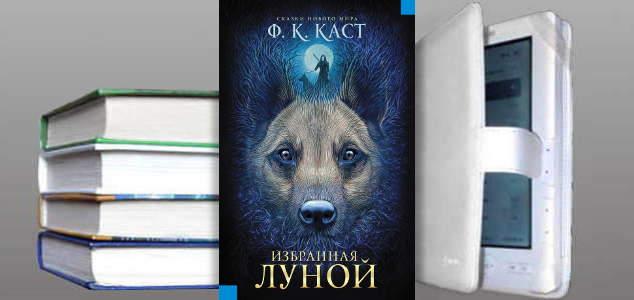 Книга Ф. К. Каст: Избранная луной