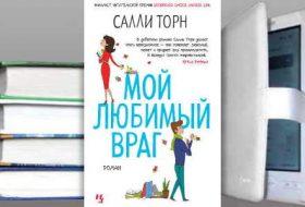 Книга Салли Торн: Мой любимый враг