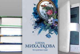 Книга Елены Михалковой: Нет кузнечика в траве