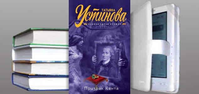 Книга Татьяны Устиновой: Призрак Канта