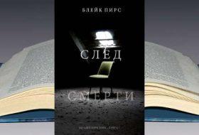 Книга Блейка Пирса: След смерти