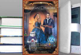 Книга Маргариты Гришаевой: Высшая правовая магическая академия. Тайны высшего света
