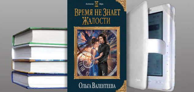 Книга Ольги Валентеевой: Время не знает жалости