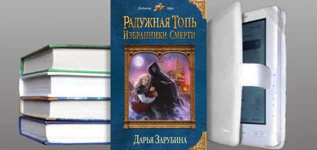 Книга Дарьи Зарубиной: Радужная топь. Избранники Смерти