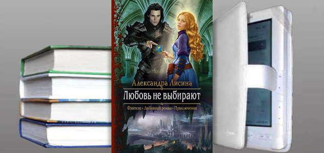Книга Александры Лисиной: Любовь не выбирают