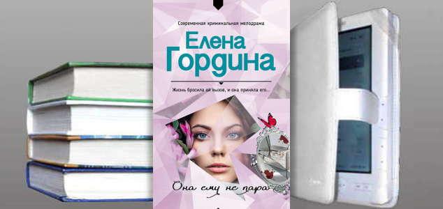 Книга Елены Гординой: Она ему не пара