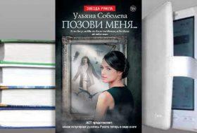 Книга Вероники Орловой, Ульяны Соболевой: Позови меня