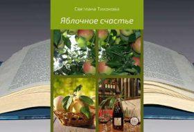 Книга Светланы Тихоновой: Яблочное счастье