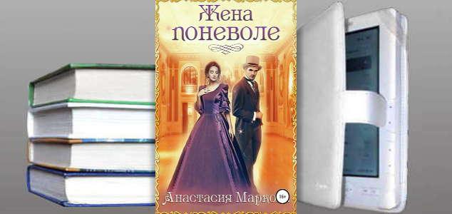 Книга Анастасии Марковой: Жена поневоле