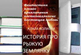 Книга Клары Колибри: История про рыжую землянку