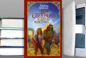 Книга Карины Деминой: Моя свекровь и другие животные