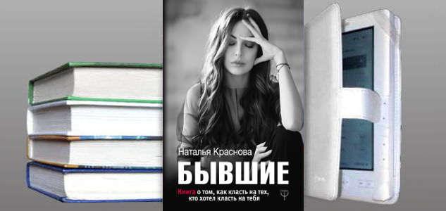 Книга Н. Красновой: Бывшие. Книга о том, как класть на тех, кто хотел класть на тебя