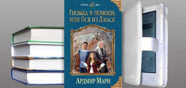 Книга Ардмир Мари: Гномка в помощь, или Ося из Ллося