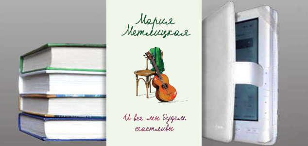 Книга Марии Метлицкой: И все мы будем счастливы