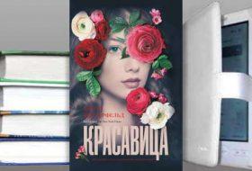 Книга Скотта Вестерфельда: Красавица