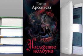 Книга Елены Арсеньевой: Наследство колдуна