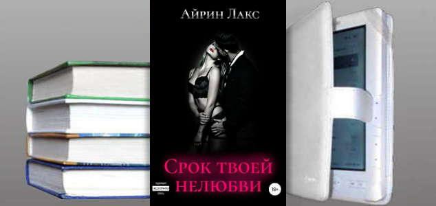Книга Айрин Лакс: Срок твоей нелюбви