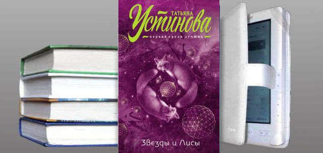 Книга Татьяны Устиновой: Звезды и Лисы