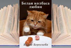 Книга Янины Бересневой: Белая колбаса любви