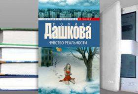 Книга Полины Дашковой: Чувство реальности