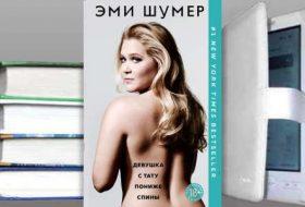 Книга Эми Шумер: Девушка с тату пониже спины