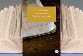 Книга Ю. Котова: Двадцать девять