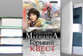 Книга Александры Марининой: Горький квест. Том 2
