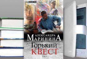 Книга Александры Марининой: Горький квест. Том 3