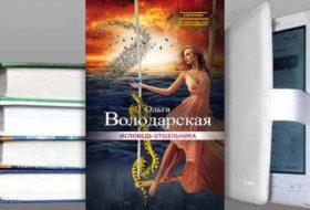 Книга Ольги Володарской: Исповедь отшельника