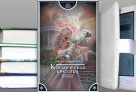 Книга Ольги Пашниной: Принцесса на замену